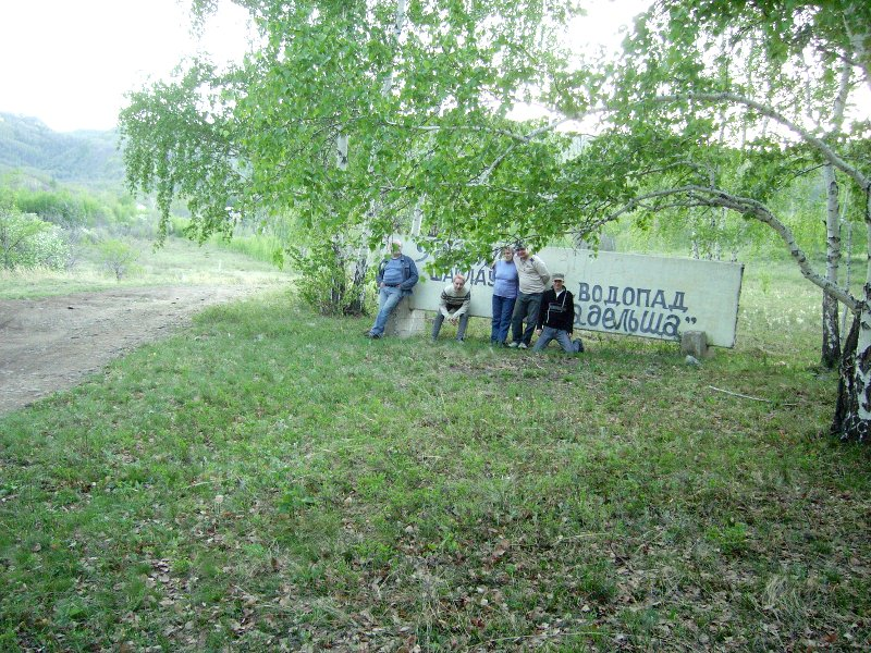 Посещение водопада Гадельша, г. Сибай: http://www.cheltravel.ru/reports/poseshhenie-vodopada-gadelsha/