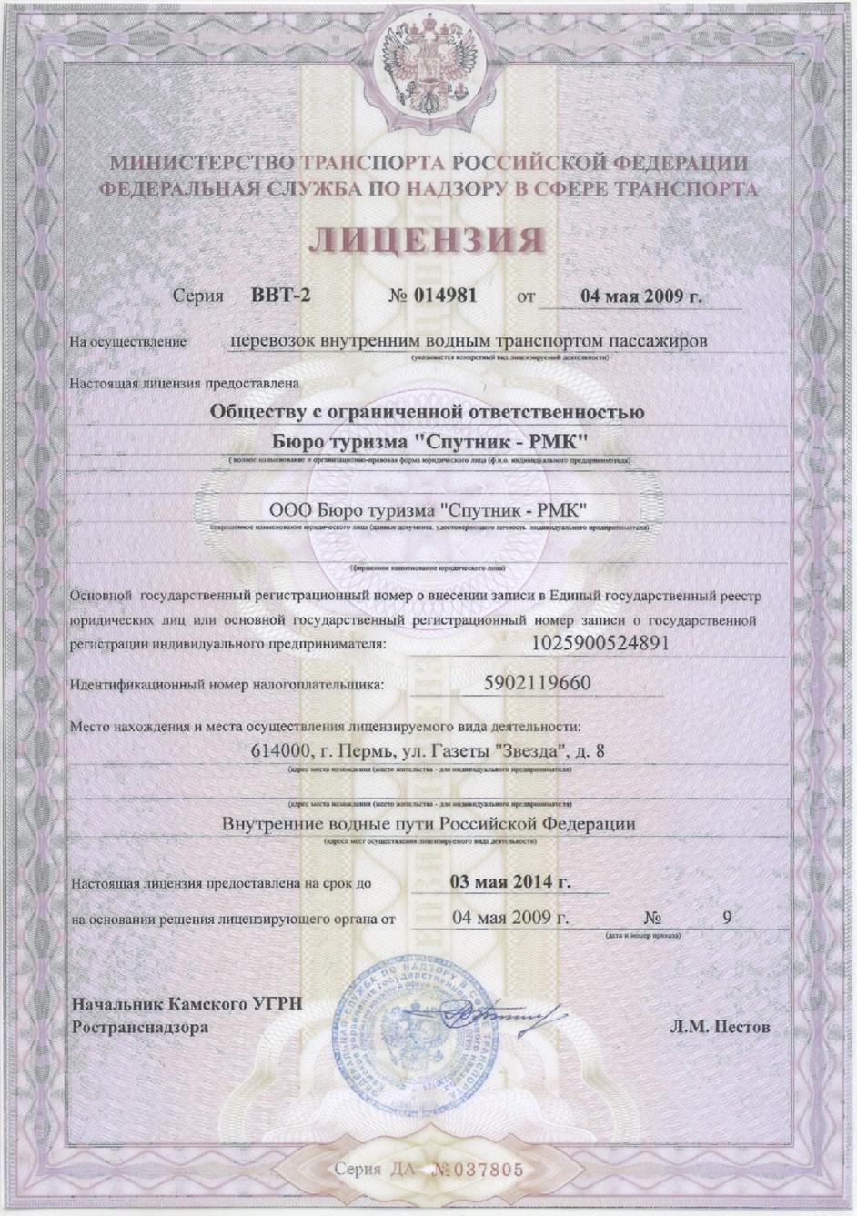 Лицензия на пассажирские перевозки маломерным судном оао ржд пассажирские перевозки тарифы